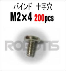 バインドヘッド 十字穴 BHS M2×4 (200pcs) [903-0070-000]
