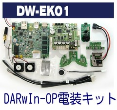 DARwIn-OP電装キット DW-EK01[[902-0057-000]]