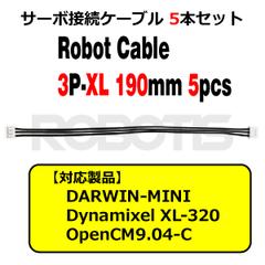 Robot Cable-3P-XL 190mm 5本セット(DARWIN-MINI対応) [903-0227-000]
