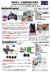 教育・研究開発用ロボットプラットフォーム MotionCreator、CodeWizardカタログ