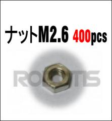 ナット M2.6 (400pcs)[903-0059-000]