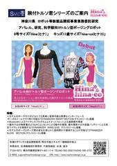 腕付きトルソ君シリーズ Hina & hina-co PDFカタログ