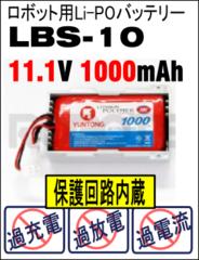 ロボット用Li-POバッテリー LBS-10 set[903-0143-000]
