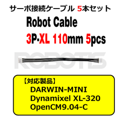 Robot Cable-3P-XL 110mm 5本セット(DARWIN-MINI対応) [903-0224-000]
