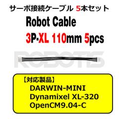 Robot Cable-3P-XL 110mm 5本セット(DARWIN-MINI対応) [903-0224-000]