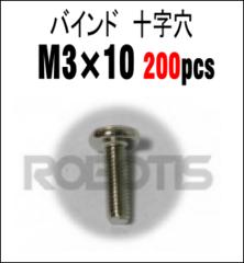 バインドヘッド 十字穴 BHS M3×10 (200pcs)[903-0072-000]