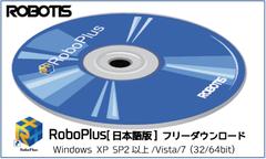 総合開発環境RoboPlus[日本語版]フリーダウンロード