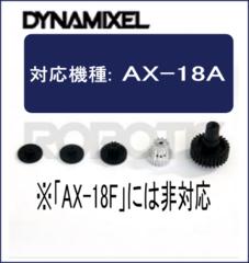 AX-18A GearSet[903-0184-001]