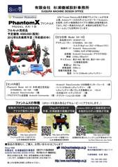 多脚ロボットプラットフォーム Phantom-X(ファントム エックス) PDFカタログ