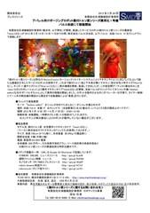 腕付きトルソ君シリーズ スーパーモデルタイプ「hana」PDFカタログ