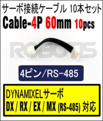 Robot Cable-4P 60mm 10pcs[903-0079-000]