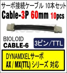 Robot Cable-3P 60mm 10pcs[903-0074-000]