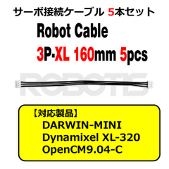 Robot Cable-3P-XL 160mm 5本セット(DARWIN-MINI対応) [903-0226-000]