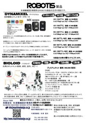 ROBOTIS DYNAMIXEL MXシリーズ &  BIOLOID PDFカタログ