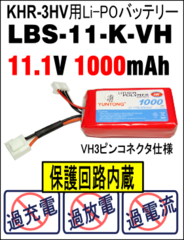 KONDO KHR-3HV用Li-POバッテリー LBS-11-K-VH