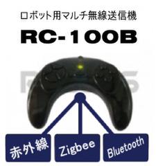 ロボット用マルチ無線送信機 RC-100B [902-0029-002]