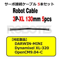Robot Cable-3P-XL 130mm 5本セット(DARWIN-MINI対応) [903-0225-000]