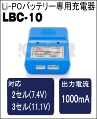 Li-POバッテリーチャージャー LBC-10[903-0144-000]