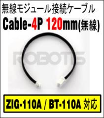 無線モジュール用接続ケーブル Robot Cable-4P 120mm[903-0195-000]