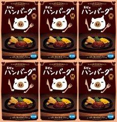 肉の万世 ハンバーグMセット