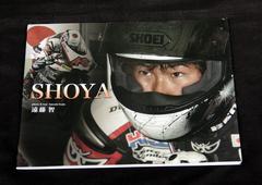 富沢祥也写真集「SHOYA」