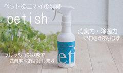 ペットの消臭除菌 Petish 300ml+1L詰め替えセット