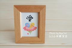 漢字1文字ミニ額縁【愛】