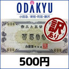 [訳あり]小田急百貨店取替券(500円)