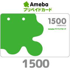 Amebaプリペイドカード(1500円)