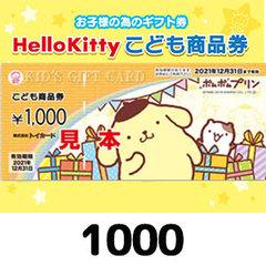 こども商品券(1000円)