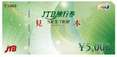 JTB旅行券 ナイストリップ(5,000円券)