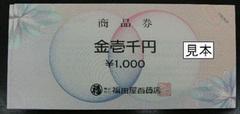 福田屋百貨店商品券(1,000円券)