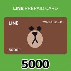 LINEプリペイドカード(5000円)