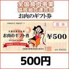 お肉のギフト券(500円)