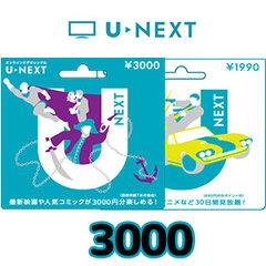U-NEXTギフトコード(3000円)