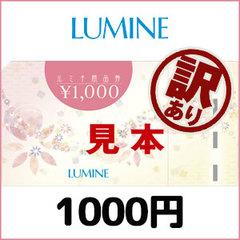 [訳あり]ルミネ商品券 (1,000円)