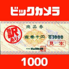 ビックカメラギフトカード(1000円)