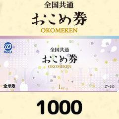 おこめ券1kg×2枚(1000円)