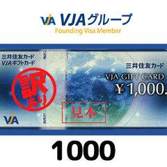 [訳あり]VJA (VISA)ギフトカード(1000円)