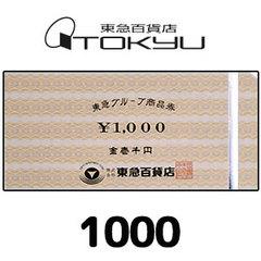 東急グループ商品券(1,000円)
