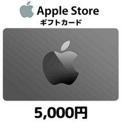 Apple Storeギフトカード(5,000円)