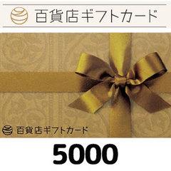 百貨店ギフトカード(5000円)