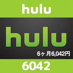 Huluチケット 6ヶ月(6042円)