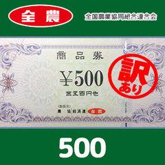 [訳あり]全農全国商品券(500円)