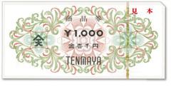 天満屋ギフトカード(1,000円券)