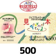 ジェフグルメカード(500円)