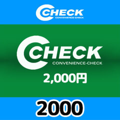C-CHECK(2000円)
