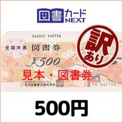 [訳あり]図書券(500円)