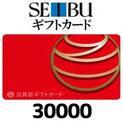 西武百貨店ギフトカード(30000円)