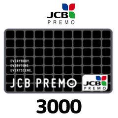 JCBプレモカード(3000円)